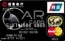 招商全国版Car Card汽车金卡(银联+Mastercard)