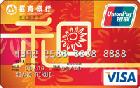 招商和卡(银联+VISA)