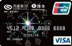 兴业星夜星座标准卡(银联+VISA)