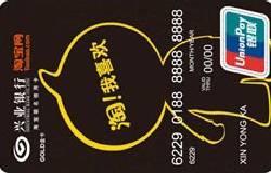 兴业银行淘宝卡金卡(银联,人民币,金卡)