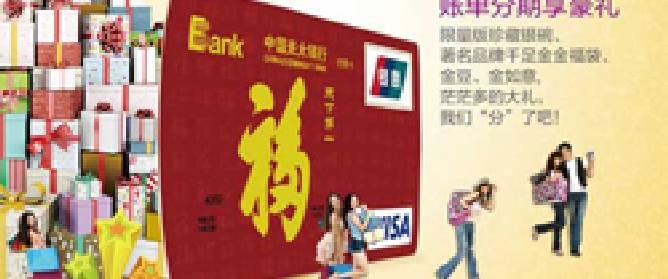 广州银行信用卡账单分期赠限量版珍藏银碗