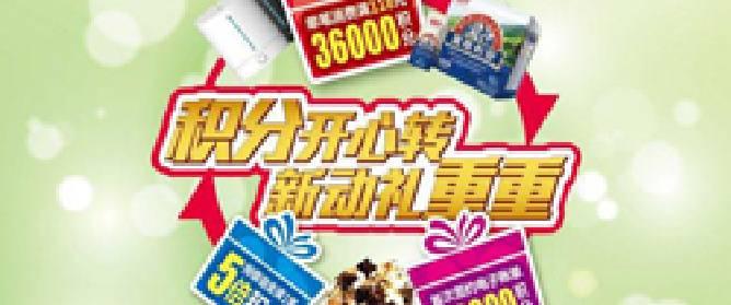 上海银行信用卡积分开心转 新动礼重重