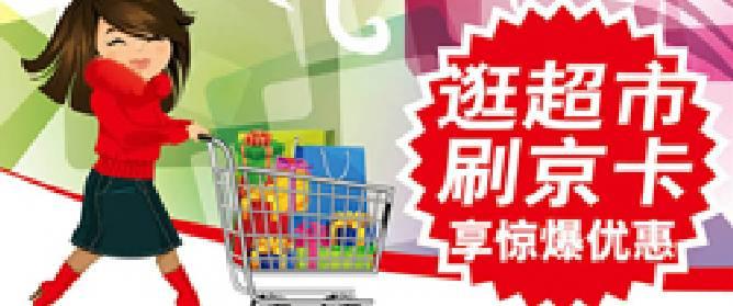 北京银行信用卡超市购物单笔最高立减100元