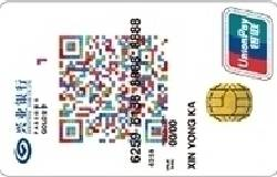 兴业银行PASS信用卡普卡(银联+人民币+普卡)
