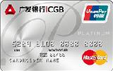 广发臻享白金卡(银联+MasterCard)