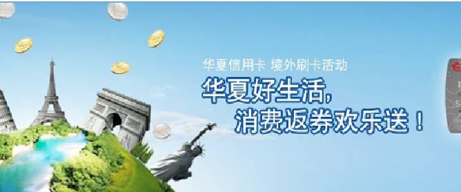 华夏银行信用卡 境外刷卡享好礼