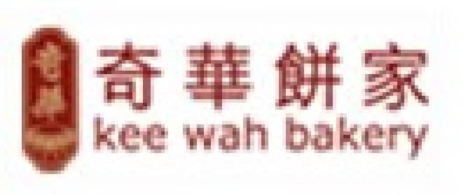 渣打信用卡约惠奇华饼家 满HK$500送极品茗茶包