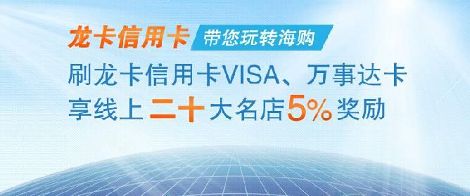 刷建行龙卡信用卡VISA、万事达卡享线上二十大名店5%奖励
