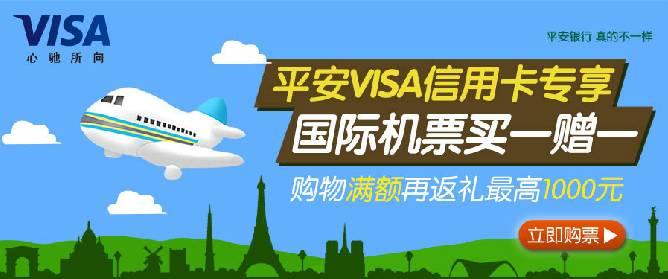 平安visa双币信用卡专享 国际机票买一赠一