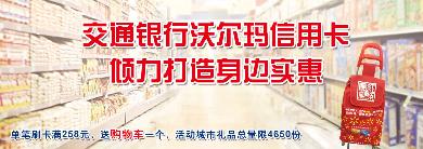 沃尔玛卡9-10月购物车活动