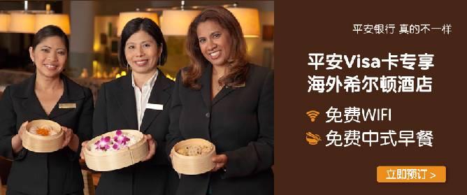 刷平安信用卡 享海外希尔顿酒店免费WIFI免费中式早餐
