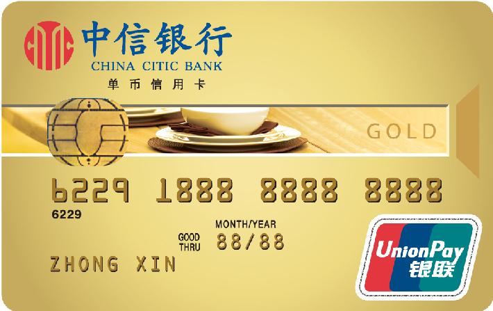 中信银联标准IC信用卡金卡