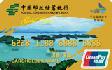 邮储千岛湖旅游联名金卡