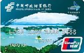邮储千岛湖旅游联名信用卡