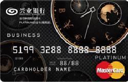 兴业全币种万事达国际白金卡(精英版)