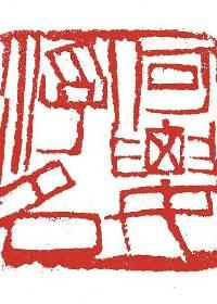 北京画院藏齐白石精品展作品欣赏
