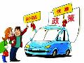 2017年这些汽车政策有变:贷款买车迎五大变化!