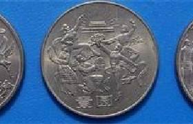 流通纪念币价格_流通纪念币最新价格表(2017年12月15日)