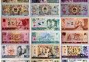 2017年12月12日第四套人民币钱币收藏价格表