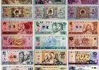 2017年10月20日第四套人民币钱币收藏价格表