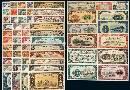 第一套人民币图片及价格(2018年1月10日)