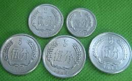 1分2分5分硬币价格_最新1分2分5分硬币价格表(2019年5月23日)