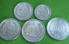 1分2分5分硬币价格_最新1分2分5分硬币价格表(2018年4月25日)