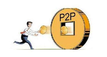 P2P理財如何識別非法集資