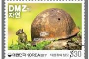 韩国6月5日新邮:非武装地带的自然(第二辑)