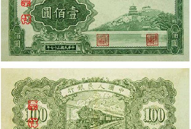 盤點歷代面值為100元的人民幣
