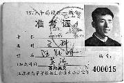 这张1977年的高考准考证改变了多少人的命运