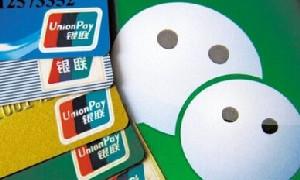 信用卡可以绑定微信吗