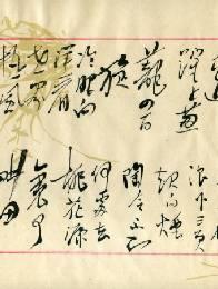 河北刘家科书法作品欣赏