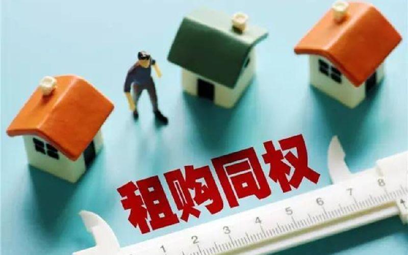租售同权来了!不用买学区房,租房子孩子也能上好的学校!