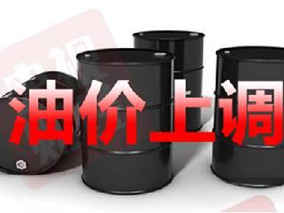国内油价迎年内第五次上涨 明起加一箱油多花3元