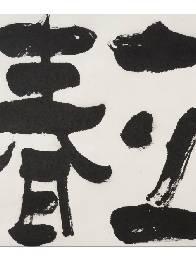 周长民中国农历24节气书法作品赏析