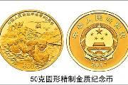 建军90周年金银币发行首日遭秒抢 建军90周年金银币多少钱?