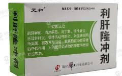 利肝隆冲剂