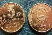 1993年梅花五角硬币为何被称为第四套人民币当中的黑马?