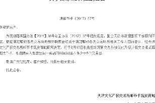 天津邮币卡现货商城发布公告:8月18日起交易模式调整为T+5