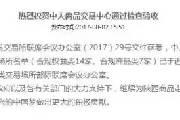 中大商品交易中心发布公告:通过检查验收