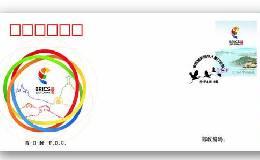 《金砖国家领导人厦门会晤》纪念邮票将于8月19日发行
