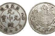 中国近代银元是世界钱币收藏的主流币种之一