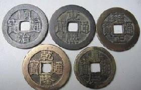 五帝钱币介绍
