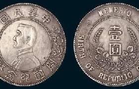 现在银元的价格_银元最新价格表(2018年1月12日)