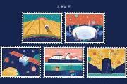 """新邮上市:""""科技创新""""纪念邮票9月17日发行"""