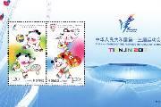 新邮上市:《中华人民共和国第十三届运动会》纪念邮票发行