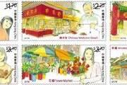 新邮上市:《香港主题购物街》邮票9月19日发行