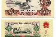 纸币收藏还热门吗? 1960年5元人民币价格多少?