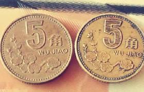 梅花5角硬币最值钱的是这年的 别收藏错了!